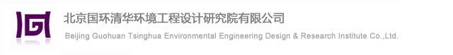北京雷火电竞入口清华环境工程设计研究院有限公司