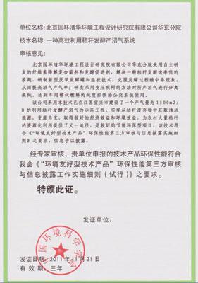 环境友好型产品认证
